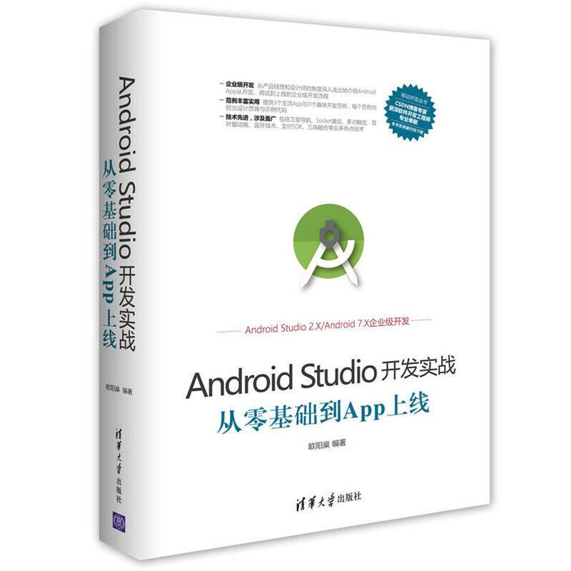 Android Studio开发实战:从零基础到App上线CSDN博客专家资深软件开发工程师专业奉献!