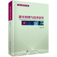 【按需印刷】-激光物理与技术研究