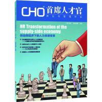 CHO首席人才官商业与管理评论第3辑 智联招聘 主编