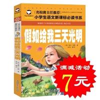 【选5本35元】正版假如给我三天光明 美 海伦.凯勒注音版彩绘 小学生课外阅读物6-7-8-9-10周岁少儿童书籍畅销