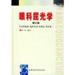 眼科屈光学(第二版)(精装) 徐广第著 军事医科出版社