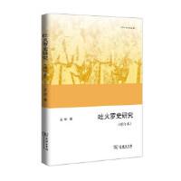 吐火罗史研究(增订本)(欧亚备要) 王欣 商务印书馆
