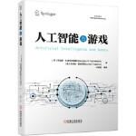 【正版全新直发】人工智能与游戏 Georgios N.Yannakakis,Julian Togelius 97871