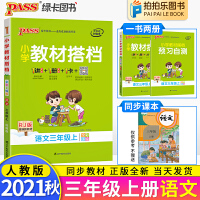 小学教材搭档三年级上册语文人教部编版
