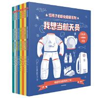 给孩子的职业启蒙系列(套装全8册)