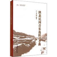陕北民间音乐选粹700曲 文化艺术出版社