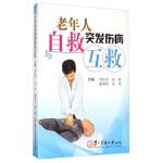 老年人突发伤病自救与互救 李松华,彭智,潘炯明 9787548110583