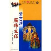 【二手旧书九成新】蒙古族服饰文化 乔吉,马永真 9787204067893 内蒙古人民出版社