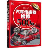 汽车传感器检修500问 林瑞玉 主编 吴文琳 副主编 化学工业出版社 9787122263452