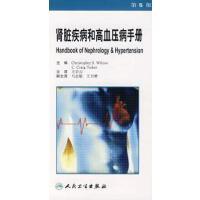 【二手书9成新】 疾病和高血压病手册 王吉云 人民卫生出版社 9787117099974