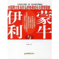 【二手书9成新】蒙牛与伊力:中国两业巨头的快速成长与营销策略 陈炳岐 中国经济出版社 9787501777747