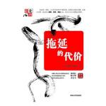 【新书店正版】拖延的代价,孙科炎,程丽平,清华大学出版社9787302278474