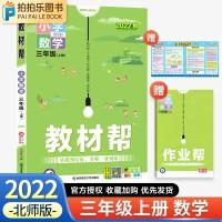 教材帮三年级上册数学北师大版 2021秋新版小学教材解读