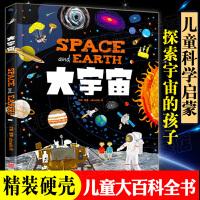 大宇宙书籍儿童太空探索百科全书3-8岁小学生认识宇宙少儿读物天文图书飞太空科学科普类关于我们的太空介绍认识宇宙幼儿百科绘