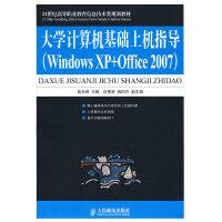 大学计算机基础上机指导(Windows XP+Office 2007)