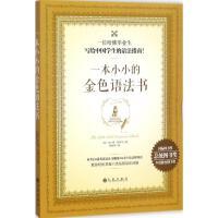 一本小小的金色语法书 (加)布兰登・罗伊尔(Brandon Royal) 著;周丽萍 译