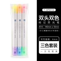 日本KOKUYO国誉 F-WPM104 双头荧光笔 WILL系列大奖TWIN双色荧光