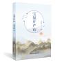 宝�N庄严论 慈诚罗珠 著 西藏藏文古籍出版社 正品全新书籍正版图书