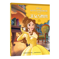 迪士尼公主永恒经典故事 拼音版 美女与野兽