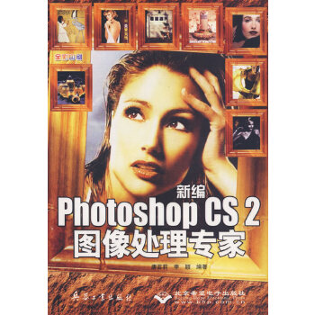 新编Photoshop CS2图像处理专家(附光盘全彩印刷)