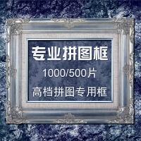 1000/500片星空拼�D框75*50cm�b�框婚���真十字�C