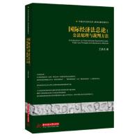 国际经济法总论:公法原理与裁判方法(王彦志)