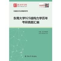 东南大学925结构力学历年考研真题汇编