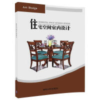 【旧书二手书8成新】住宅空间室内设计 刘雅培 清华大学出版社 9787302487654