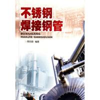 不锈钢焊接钢管 贾凤翔 山西科学技术出版社