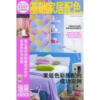 基础家居配色――瑞丽BOOK,北京《瑞丽》杂志社,中国轻工业出版社9787501949434
