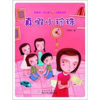 真假小珍珠 方素珍 浙江少年�和�出版社 9787534258473