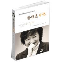朴槿惠日记:朴槿惠亲笔日记,真实记录韩国首位女总统的心路历程