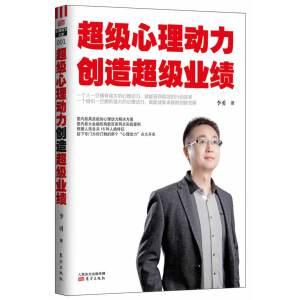 """超级心理动力创造超级业绩(本书专注于解决一个问题:让老板们、经理们、管理者们、书记们获得梦寐以求的东西―你的员工的""""心理动力""""!)"""