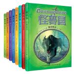 《怪兽国》(全8册)