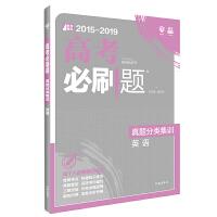 理想树67高考2020新版高考必刷题 真题分类集训 英语 高三全程复习用书