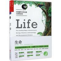 生命:进化生物学、遗传学、人类学和环境科学的黎明 (美)约翰・布罗克曼(John Brockman) 编著;黄小骑 译