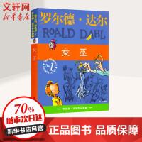 女巫 罗尔德・达尔作品典藏 8-9-10-12岁 儿童文学童话故事书 小学生三四五年级课外书推荐阅读图书