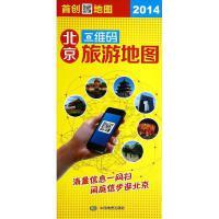 北京二维码旅游地图2014 中国地图出版社