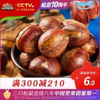 【三只松鼠_开口甘栗120g】坚果炒货河北特产即食带壳板栗子能栗