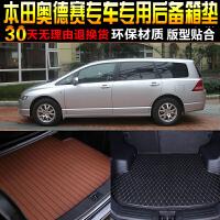 05/06/07/08/09款第三代广州本田奥德赛专用尾箱后备箱垫脚垫配件