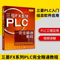 三菱plc编程入门书籍 三菱FX系列PLC完全精通教程 零基础学电工电子plc技术应用教程书籍 PLC编程及应用快速入