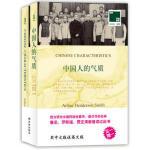 双语译林:中国人的气质(附英文原版1本)