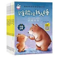 全套6册 儿童绘本0-3岁 宝宝分床过渡期大画书让孩子安然入眠的哄睡绘本培养宝宝独立入睡好习惯 幼儿睡前故事书漫画亲子