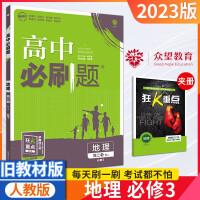 高中必刷题地理必修三3 人教版 2022版高二地理必修三必刷题高中地理必修3