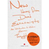 天才的回声: 经济学大师与他们塑造的世界