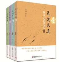 医道求真系列丛书(全4册套装)