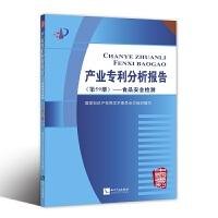 产业专利分析报告(第59册)――食品安全检测