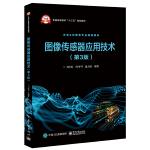 图像传感器应用技术(第3版)