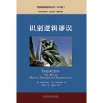 识别逻辑谬误(中文版)(思想者指南系列丛书)