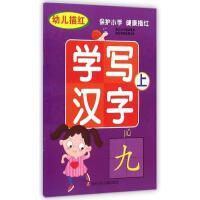 幼儿描红学写汉字(上) 云飞扬